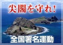 banner_senkaku.jpg