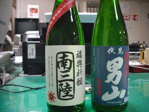 otokoyama.JPG